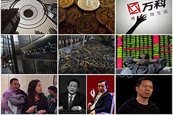 【年终盘点】2017中国经济十大新闻