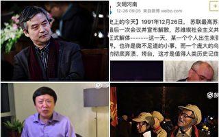 毛冥诞民间官媒态度不一 专家:社会已撕裂