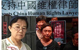 大陆女律师李昱函狱中遭虐待 同行控告警方