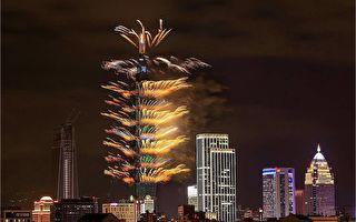 台北設計建材中心看101 跨年夜免費入場