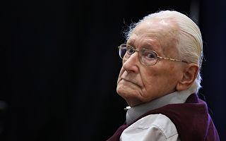 德高院裁決96歲前納粹集中營會計入獄