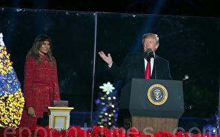 川普首次點亮國家聖誕樹 強調聖誕精神