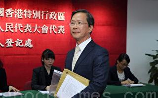 港区人大选举截止报名 郭家麒参选拒签确认书