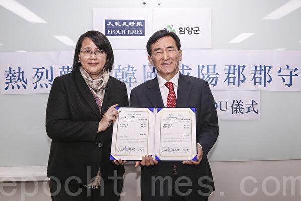 南韩咸阳郡商团赴港 与大纪元签约拓华人市场
