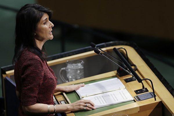 圖為前美國駐聯合國大使黑利。( Spencer Platt/Getty Images)