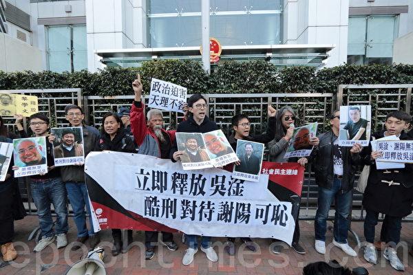 团体游行促释维权人士吴淦