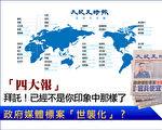 政府廣告標案「世襲化」?台北議員批不公正