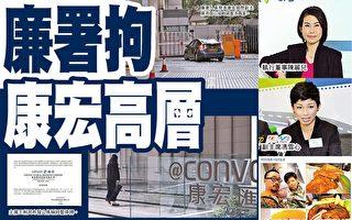 涉贪4700万利益 康宏三高层被香港廉署拘捕
