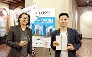 經營中餐美食網絡訂餐 華人新創公司企劃獲獎