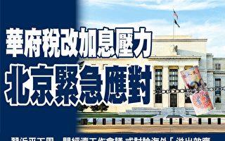 華府稅改加息壓力 傳北京急商「應急計劃」