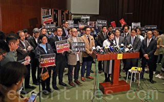 建制派强改议规 泛民吁港人团结重夺议席