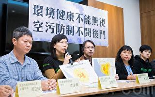 《空污法》修法  台环团吁排除霸王条款
