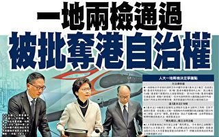 高鐵香港段一地兩檢 中共法律進侵香港