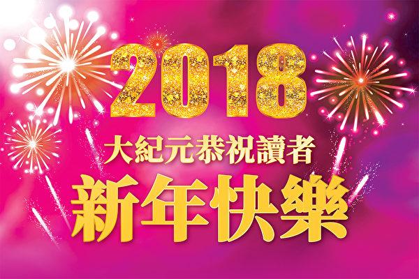 大紀元2018年新年賀詞