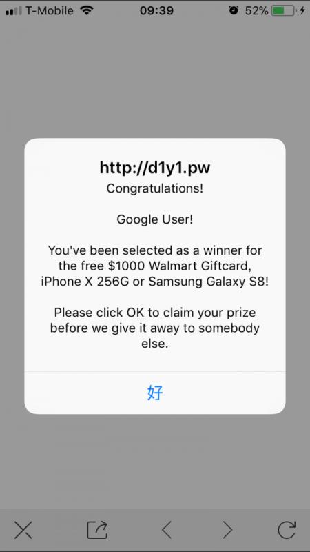 手机上提示中奖的信息