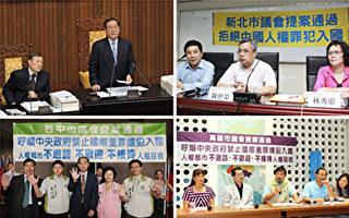 李靖宇:拒絕人權惡棍入境 台灣政府展現勇氣