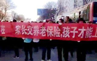 子女入学被强购养老保险 榆林家长群起抗议