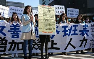 长荣空姐控诉:休息时数不够影响飞安