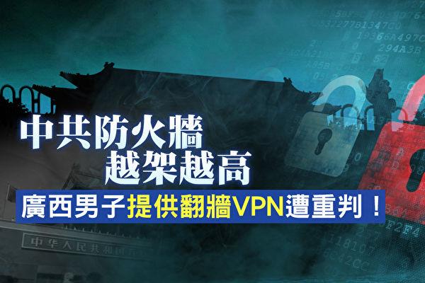 【新聞看點】VPN被嚴控 中國互聯網能安全?