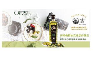福爾摩沙Olivos特級初榨橄欖油 口碑推薦的冷壓健康油