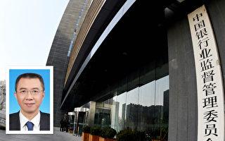 中共中紀委前組織部部長周亮日前已出任中共銀監會副主席。(大紀元合成圖)