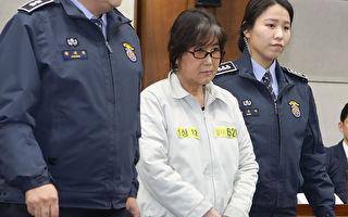 韩干政案核心人物 崔顺实被求刑25年