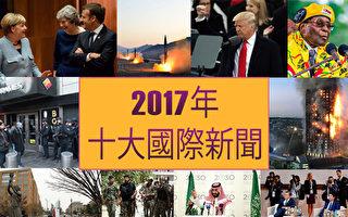【年終回顧】巨變和動盪 2017十大國際新聞