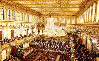 维也纳新年音乐会 在金色大厅辞旧迎新