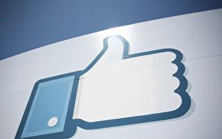 后悔开发脸书 前高管:社媒摧毁人类正常生活
