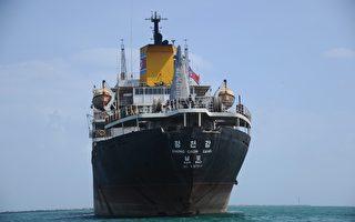 制裁朝鮮 美要求UN在全球港口禁10艘船