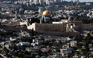 美承认耶路撒冷地位 为中东带来什么影响