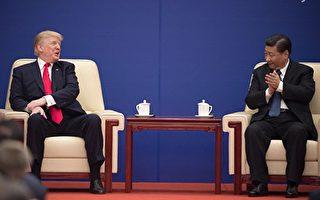 周曉輝:川普減稅後 習近平連開兩個經濟會