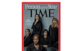 「打破沉默者」當選《時代》週刊年度人物