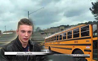 """发现校车司机""""头很怪"""" 高中男生马上救下38个孩子"""