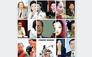 夏小强:不忘初心 中共官员包养情妇创纪录