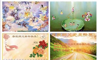 中国各地民众恭祝李洪志先生新年好