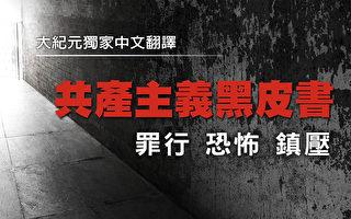 《共產主義黑皮書》:飢荒與反宗教運動