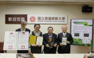 高师大发表生技研发专利 有机农业添利器