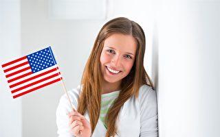 美国公民入籍指南(五)