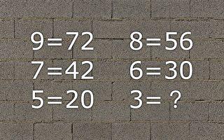 一道数学题 看穿属于你的人格特质