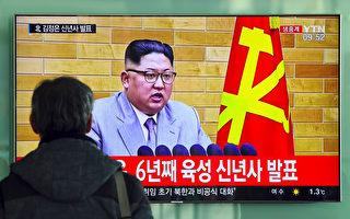 金正恩與韓國對話為哪般? 專家:占領韓國
