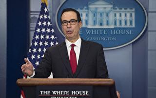 美财政部制裁对伊朗贸易中企及个人