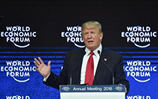 川普达沃斯演讲:现在是投资美国最好时机