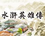 水滸英雄系列——魯智深。(博仁 / 大紀元製圖)