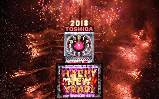 零下12度 纽约时代广场百万人迎接2018年