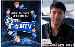 Super Junior新綜藝《Super TV》始源未參與