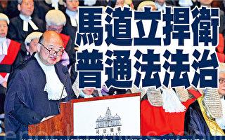 终审首席法官:普通法是香港持续成功关键