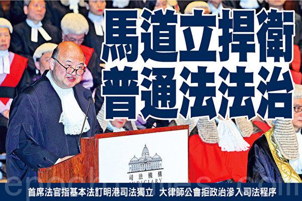 終審首席法官:普通法是香港持續成功關鍵