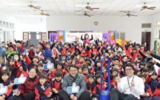 守护孩童健康 Dyson赠空气清净机给云县幼儿园