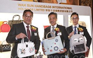華新手袋招新股 生產線漸移至柬